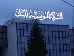 Enseigne Lumineuse de la Société Tunisienne de Banque